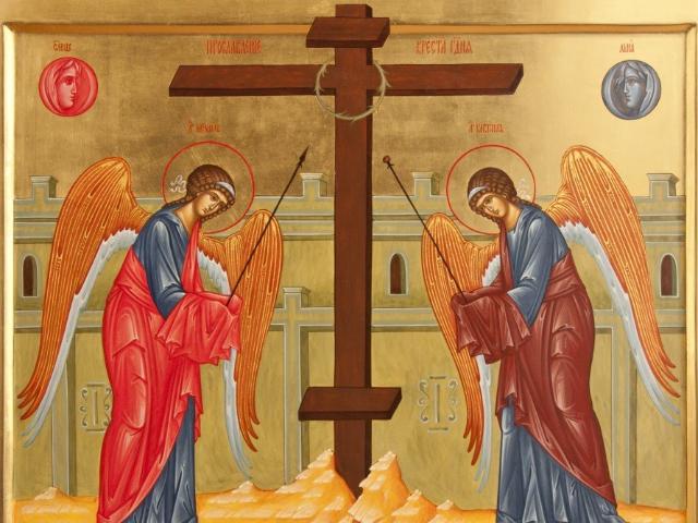 Воздвиження Хреста Господнього
